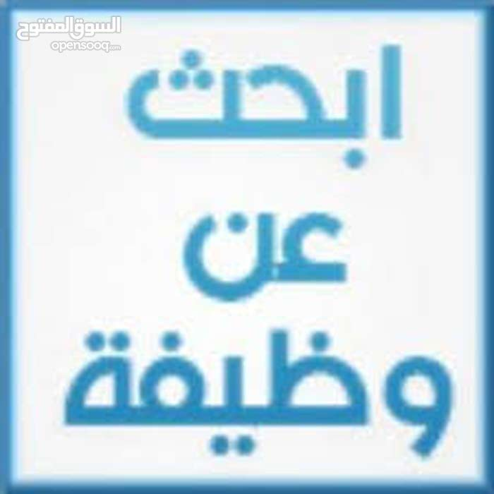 موظف اداري سوداني ابحث عن عمل