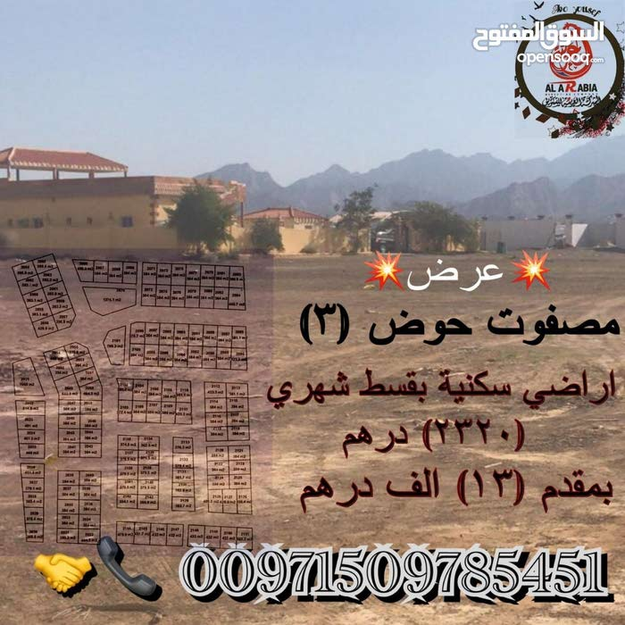 عرض رمضان استفيد بتملك اراضي سكنية باقاط علي (40) شهر بفرصة ذهبية جدا بمصفوت السياحية