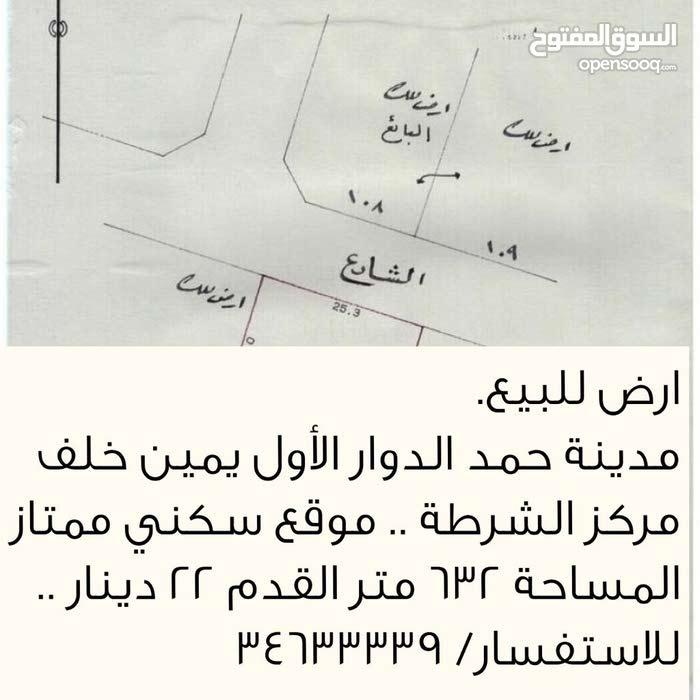 للبيع ارض في مدينة حمد