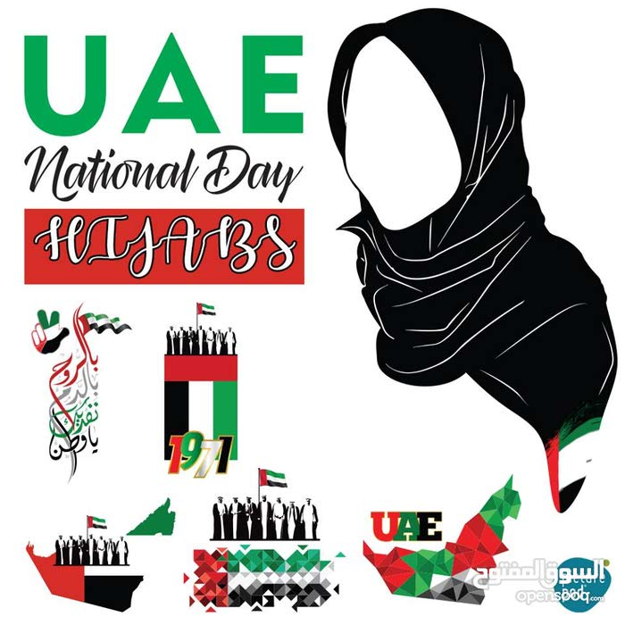 47th UAE National Day Special Offer