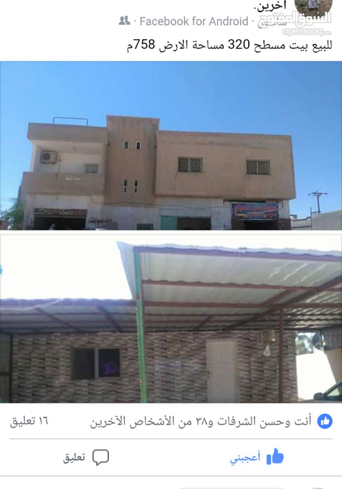 Best property you can find!  for sale in Mafraq