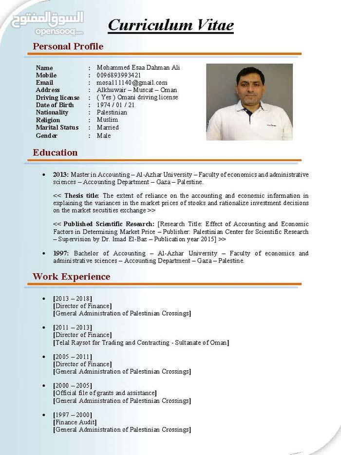 An experienced accountant looking for a job محاسب خبرة يبحث عن عمل