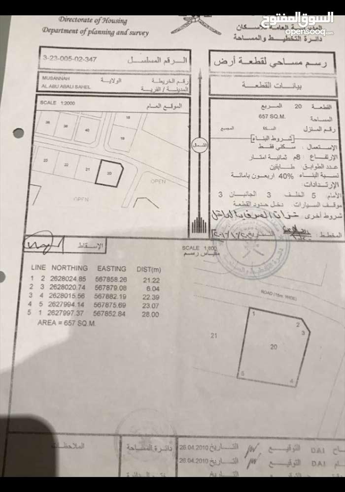 ارض للبيع في منطقة أبو عبالي الساحل