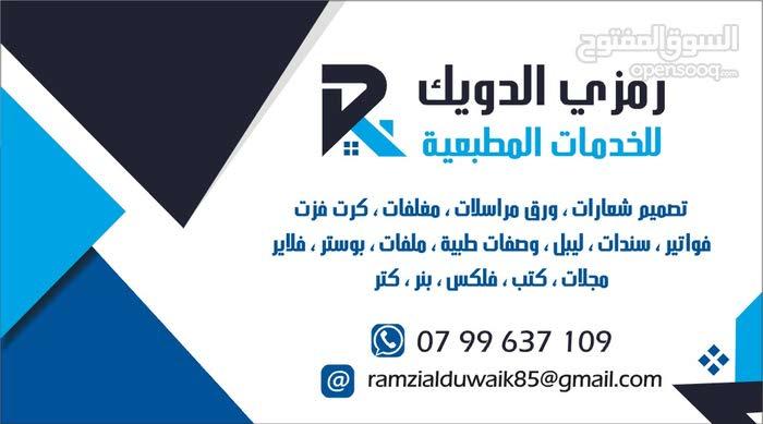 خدمات مطبعية  / للاستفسار: 0799637109