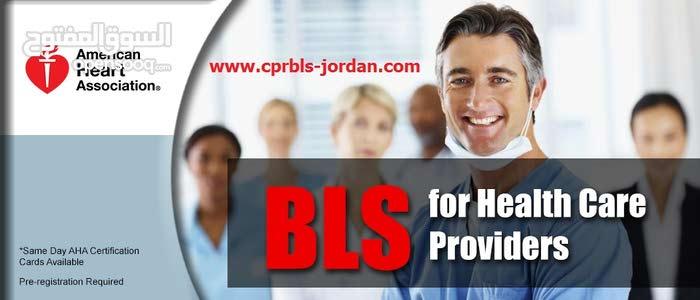 دورات BLS - CPR - ACLS اسبوعيا بافضل الاسعار