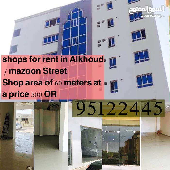 shop for rent in Alkhoud with 60 m