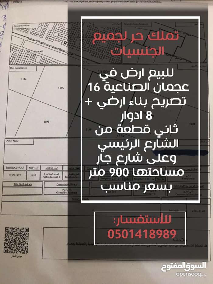 للبيع أرض سكني تجاري في عجمان