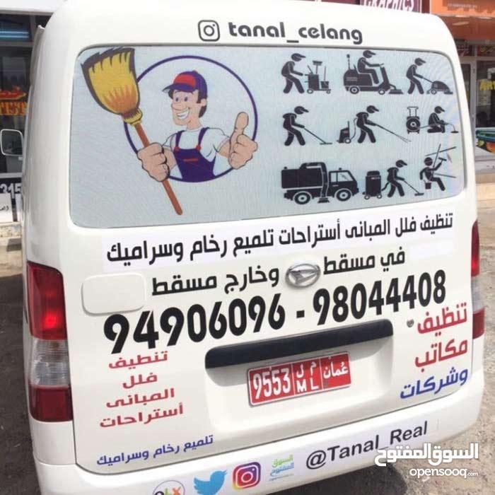 تنظيف المباني ومكافحة الحشرات (إدارة عمانية 100٪)