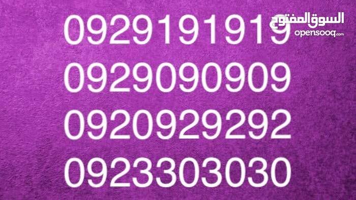 أرقام ليبيانا ومدار وفوترة مميزة
