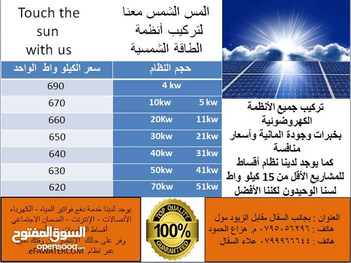 Touch the sun with us  لتركيب انظمة الطاقة الشمسية