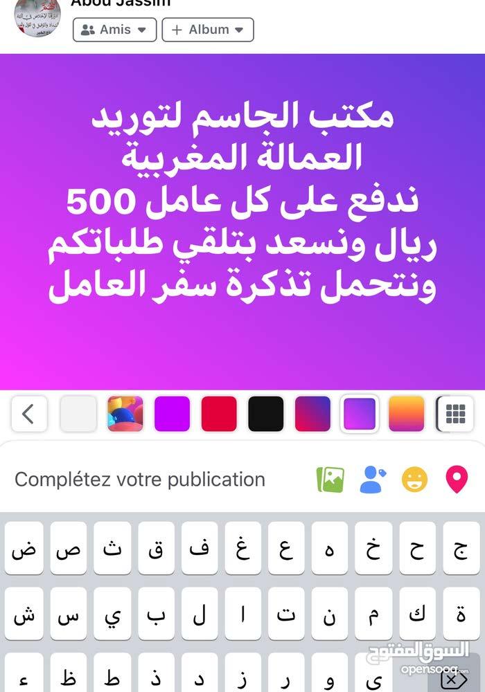 مكتب الجاسم لتوريد العمالة المغربية