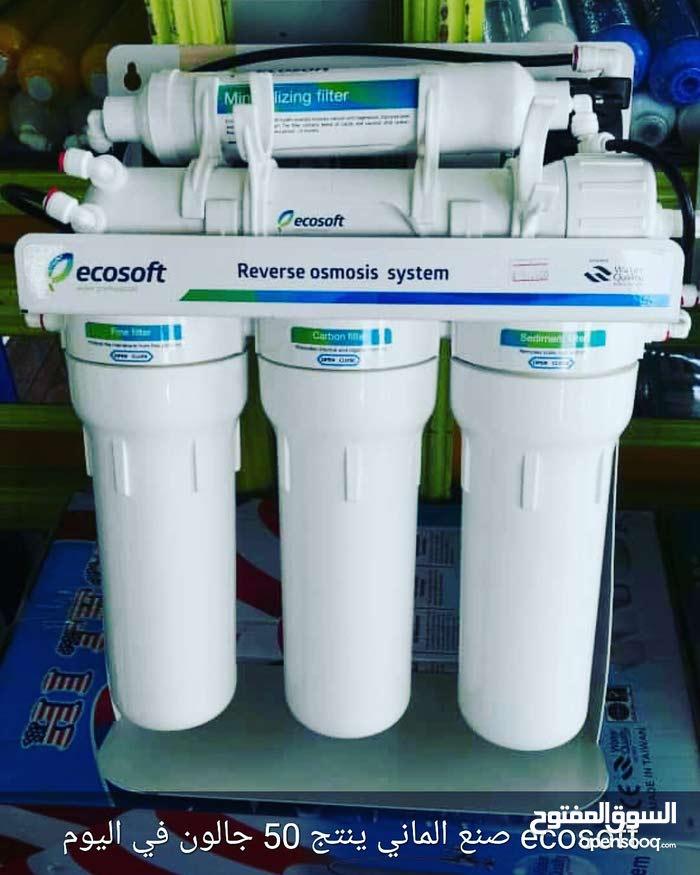 أجهزة تقنية المياه(فلاتر مياه الشرب)