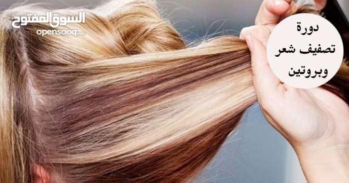 لدورة تصفيف الشعر والتسريحات والبروتين