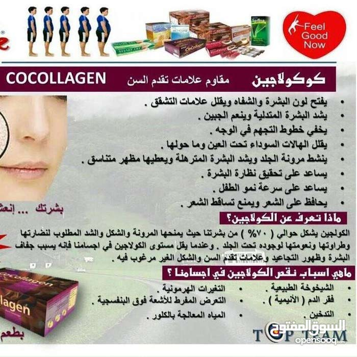 الكولاجين  لجمال البشرة ..مشروب صحي طبيعي..
