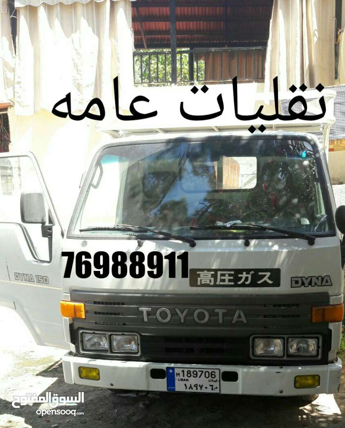 نقليات عامه الى كافه الاراضي اللبنانيه