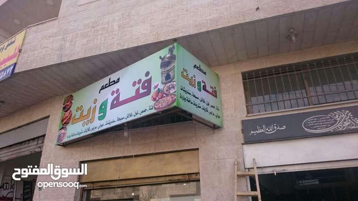 مطعم للبيع في عمان