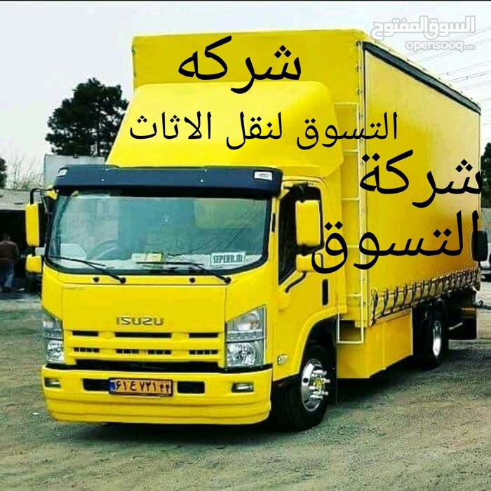 شركه التسوق // لكافه خدمات نقل الاثاث داخل وخارج عمان