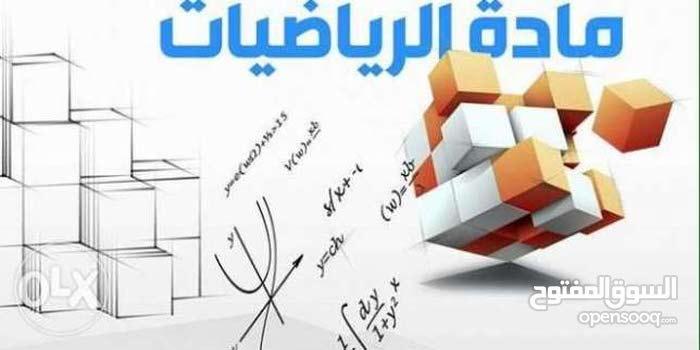 مدرس رياضيات ابتدائى خبره بمناهج الكويت