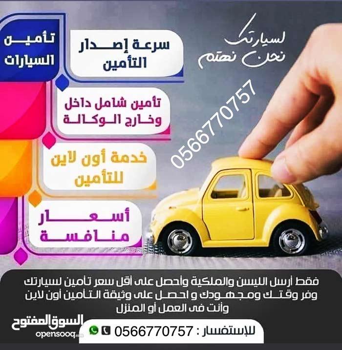 تامين سيارات car insurance