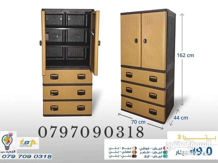 خزائن حمامات او مطابخ او غرف النوم متعددة الاستخدامات