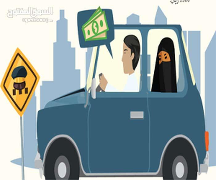 توصيل  (( الشفاء )) الرياض