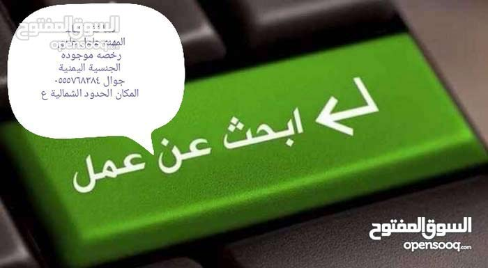 عامل يمني لديه رخصه أقامه عامل عادي باحث عن عمل يشتغل شركات مؤسسات مصانع