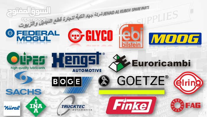 جميع أنواع قطع التبديل الأوروبية أصلية للسيارات و الشاهانات
