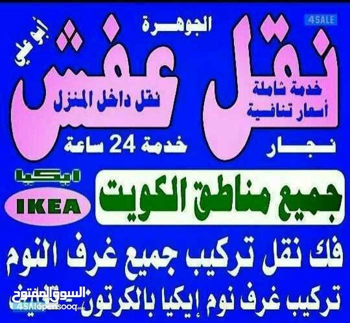 نقل اثاث فك نقل تركيب الأثاث بجميع مناطق الكويت