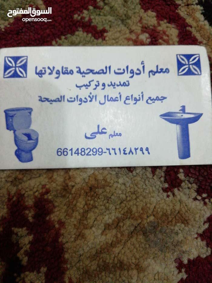 صيانة صحية تكسير و تركيب حمامات والارضيات  وجميع اعمال صحية