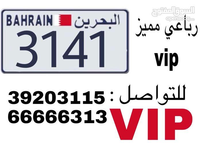 للبيع رقم ملكي رباعي مميز جدا..VIP