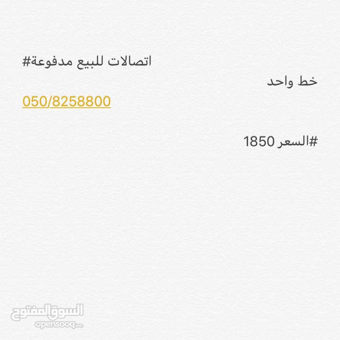 رقم اتصالات 1850 درهم ! خط واحد مميز