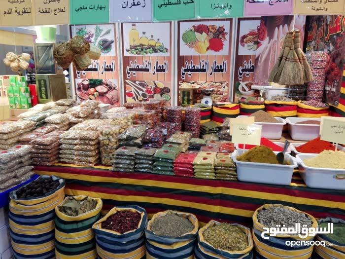 العطار العربي الفلسطيني من فلسطين الى البحرين
