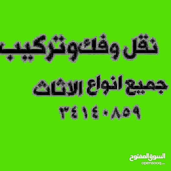 نقل وفك و تركيب جميع انواع الاثاث جميع مناطق مملكة البحرين المنامه الجفري ساره ا