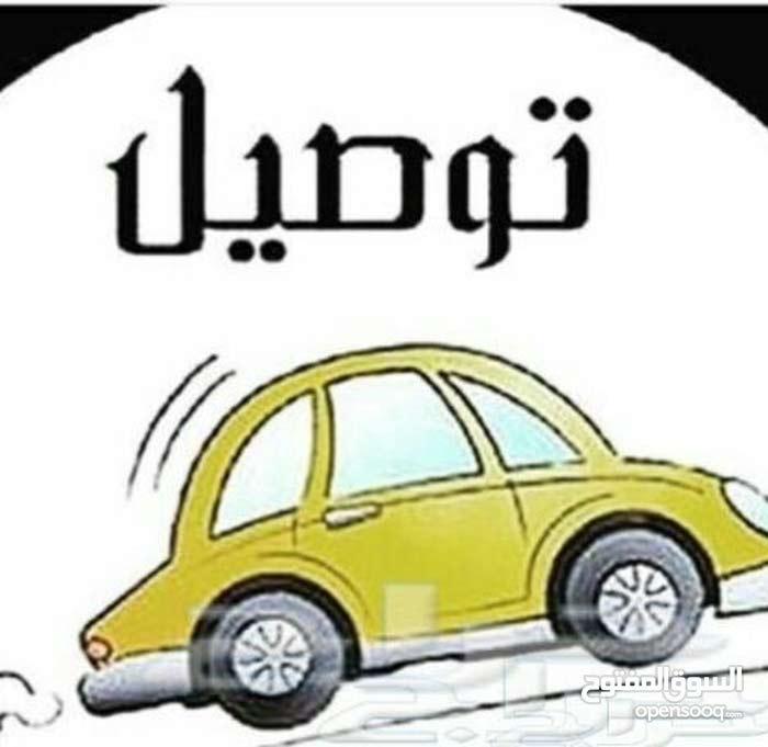توصيل مشاوير و طلبات داخل عمان ومحافظة الكرك
