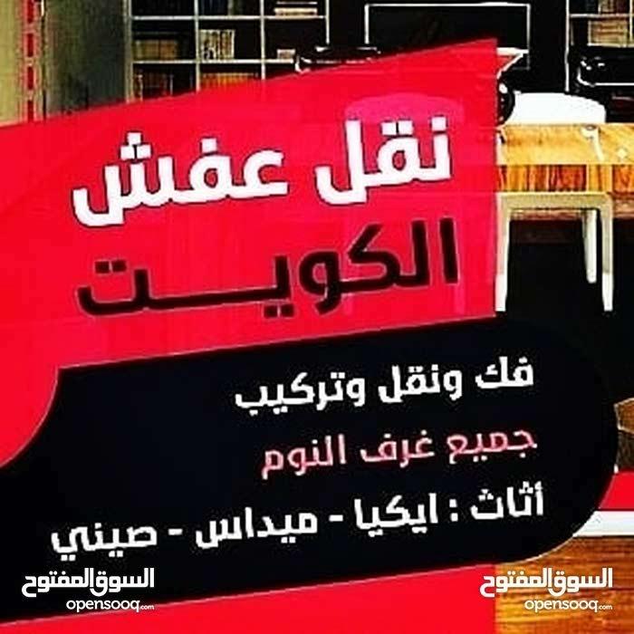 نقل اثاث الكويت فك نقل تركيب الأثاث بجميع مناطق الكويت فك نقل تركيب الأثاث