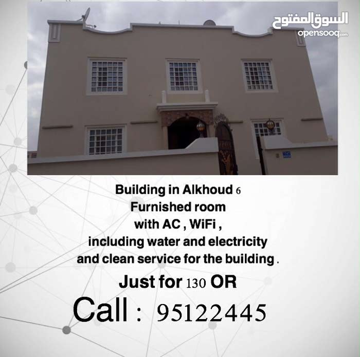 furnished room for rent in Alkhoud