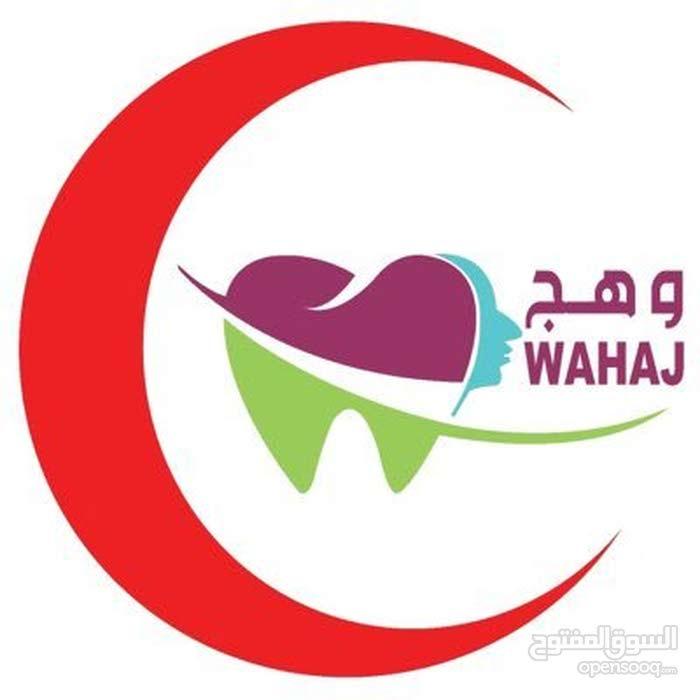 خصم 50%على جميع معالجات الأسنان في  مجمع عيادات وهج لطب الاسنان والجلدية