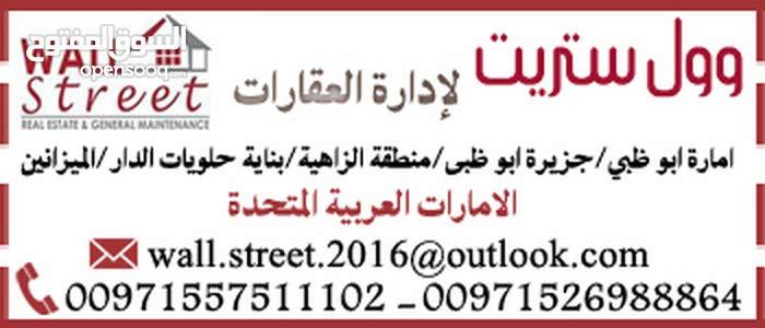 للبيع فيلا سكنية داخل ابوظبي مشروع شركة بلوم