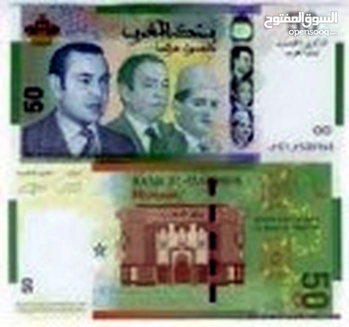 50 درهم ثلاث رؤوس