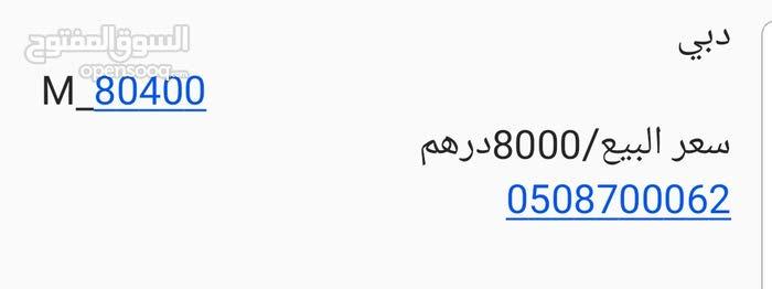 للبيع رقم دبي كود M80400