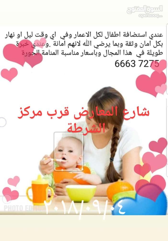 جليسة اطفال بكل ثقة وبما يرضي الله باليوم او الساعات او الشهر