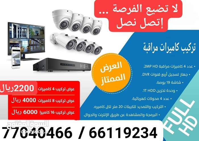 New  Security Cameras up for sale in Doha