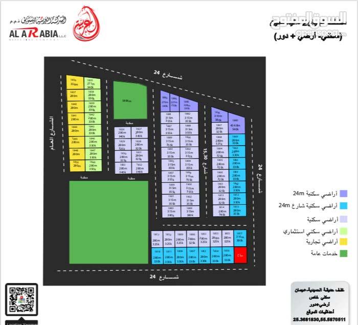 اراضي سكنية في عجمان ( فرز جديد ) من المالك مباشرة والتملك حر بدون رسوم ب285 الف