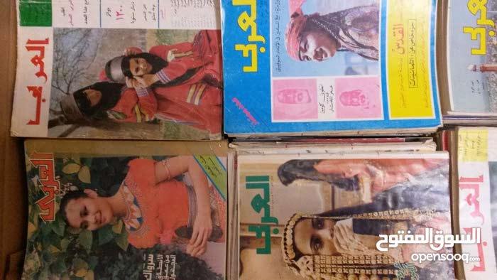 مجلة العربي الكويتية