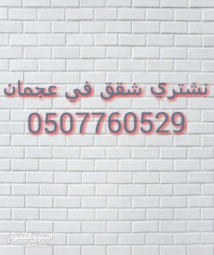 مطلوب  شقق للشراء في عجمان