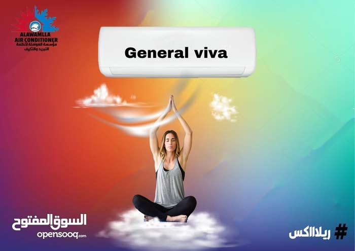 جينيرال فيفا 1.5 طن باقل الاسعار لدى مؤسسة العواملة