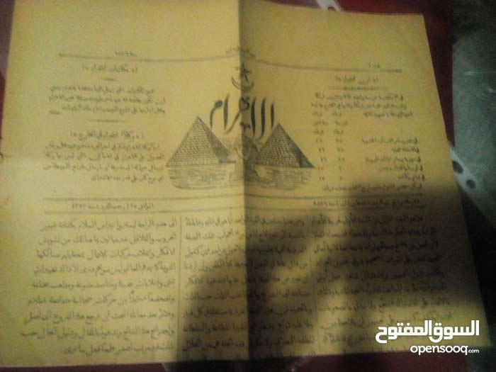 العدد الاول من جريدة الاهرام المصرية