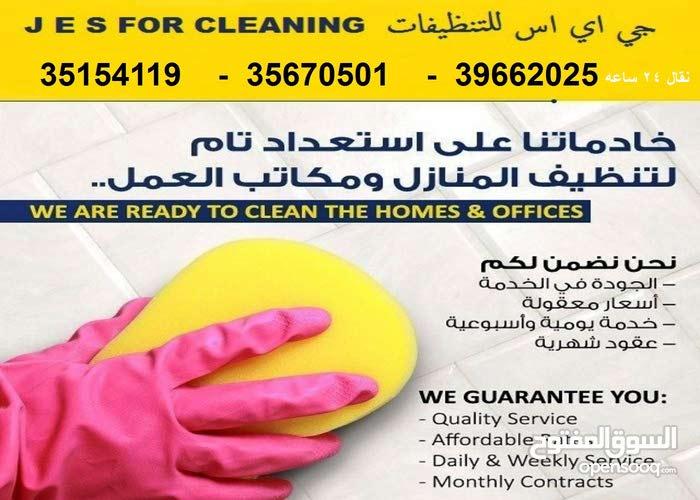 تنظيف حسب الطلب
