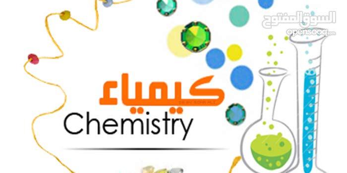 مدرس اول كيمياء، خبره بمناهج الكويت66107357