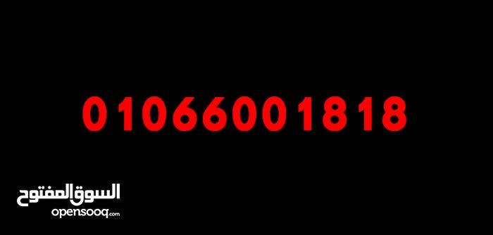 رقم فودافون مميز
